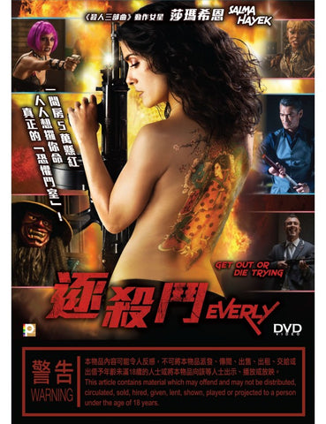 Everly 逐殺鬥 (2014) (DVD) (English Subtitled) (Hong Kong Version)