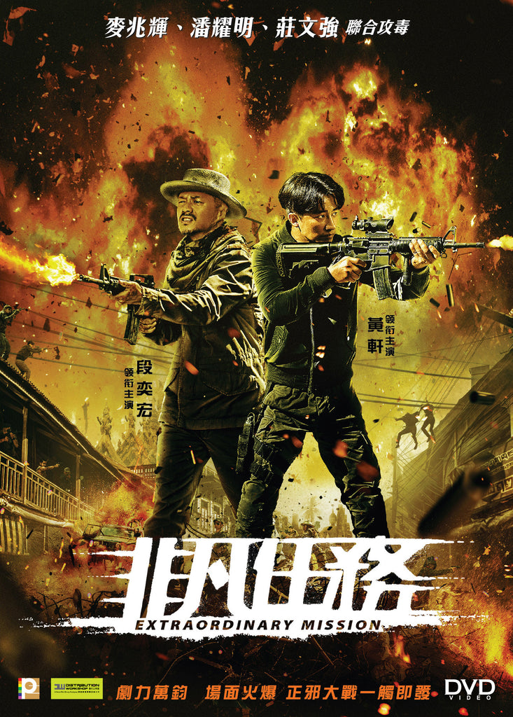 Extraordinary Mission 非凡任務 (2017) (DVD) (English Subtitled) (Hong Kong Version)