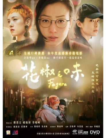 Fagara (2019) (DVD) (English Subtitled) (Hong Kong Version) - Neo Film Shop