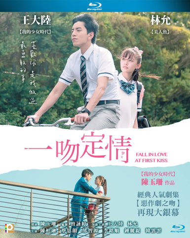 Fall In Love At First Kiss 一吻定情 (2019) (Blu Ray) (English Subtitled) (Hong Kong Version) - Neo Film Shop