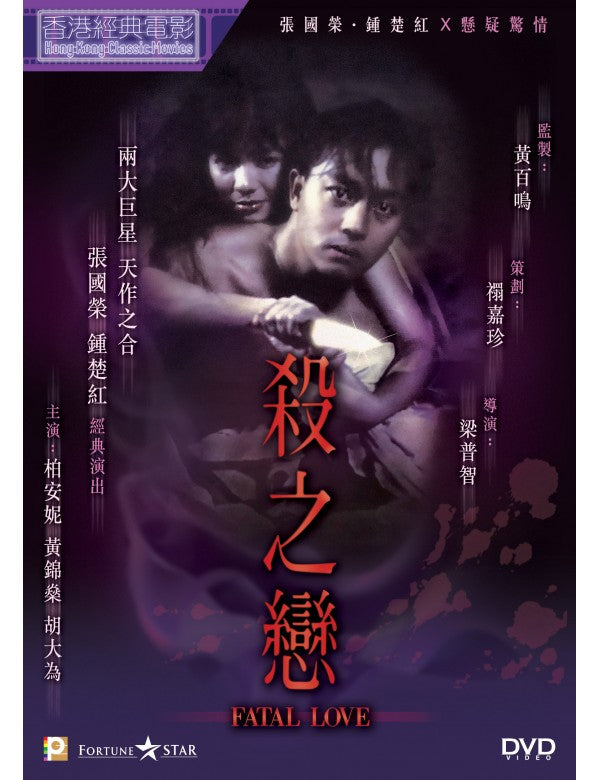 Fatal Love 殺之戀 (1988) (DVD) (Digitally Remastered) (English Subtitled) (Hong Kong Version)