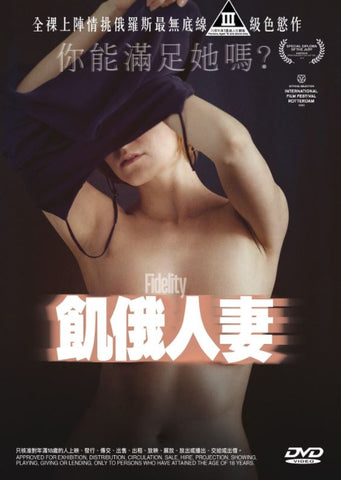 Fidelity 飢俄人妻 Vernost (2019) (DVD) (English Subtitled) (Hong Kong Version)