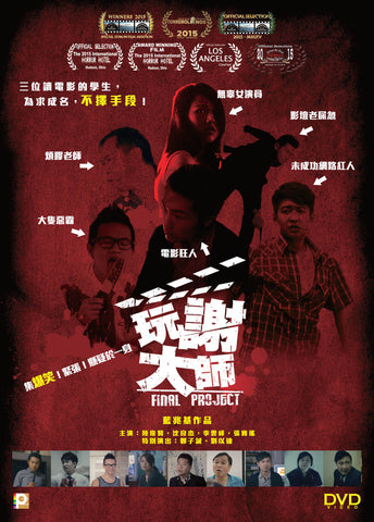 Final Project 玩謝大師 (2016) (DVD) (English Subtitled) (Hong Kong Version) - Neo Film Shop
