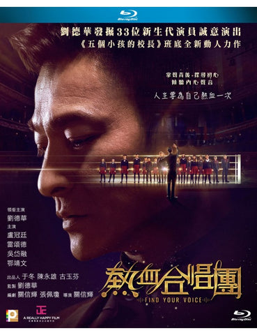 Find Your Voice 熱血合唱團 (2020) (Blu Ray) (English Subtitled) (Hong Kong Version)