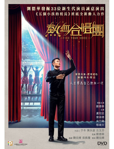 Find Your Voice 熱血合唱團 (2020) (DVD) (English Subtitled) (Hong Kong Version)