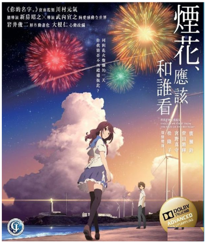 Fireworks, Should We See It From The Side Or The Bottom (2017) (Blu Ray) (English Subtitled) (Hong Kong Version)
