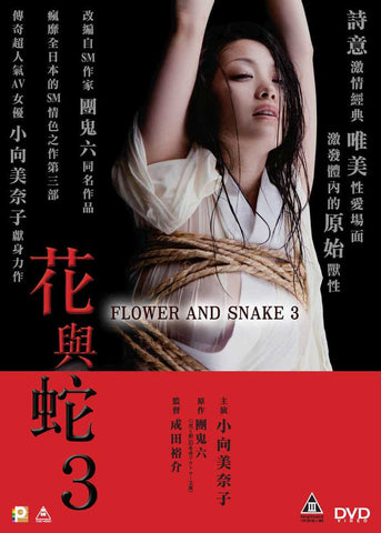 Flower and Snake 3 花與蛇 3 (2010) (DVD) (English Subtitled) (Hong Kong Version)
