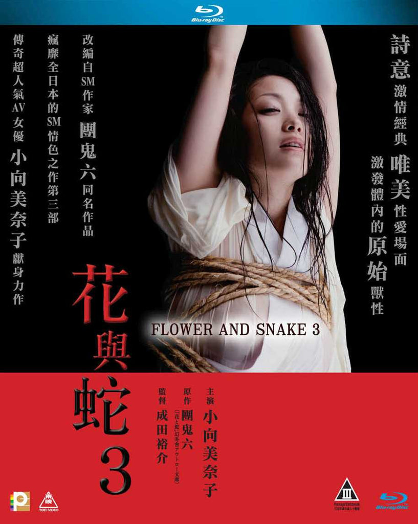 Flower and Snake 3 花與蛇 3 (2010) (Blu Ray) (English Subtitled) (Hong Kong Version) - Neo Film Shop