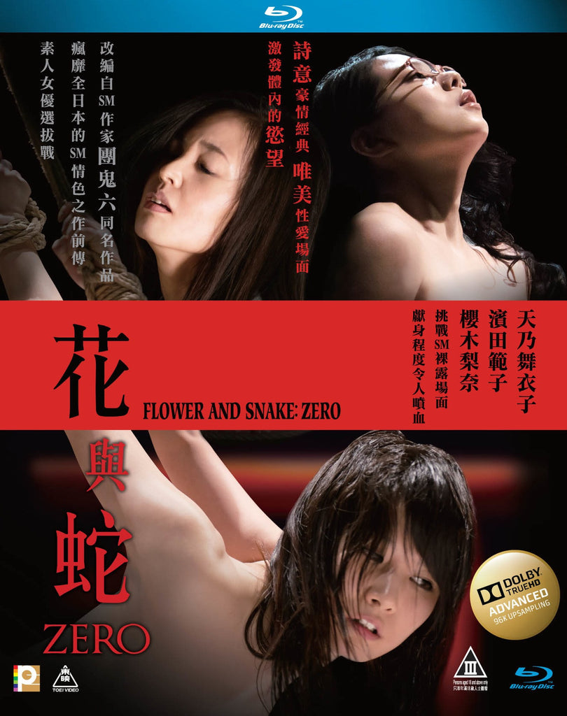 Flower And Snake: Zero 花與蛇:0 (2014) (Blu Ray) (English Subtitled) (Hong Kong Version)