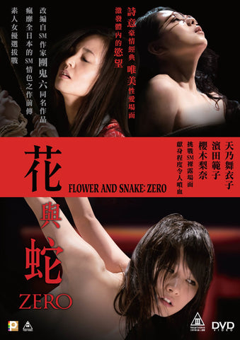 Flower And Snake: Zero 花與蛇:0 (2014) (DVD) (English Subtitled) (Hong Kong Version) - Neo Film Shop