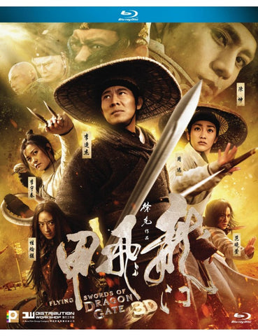 Flying Swords of Dragon Gate 龍門飛甲 (2011) (Blu Ray) (English Subtitled) (Hong Kong Version)