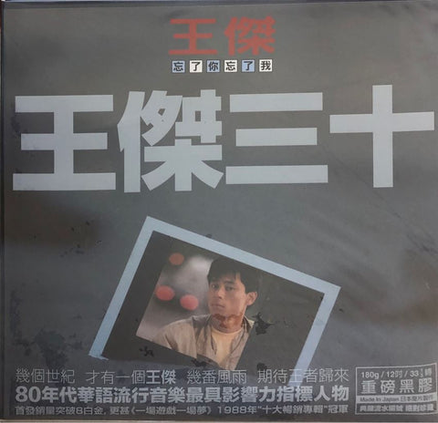 Forget About You Forget About Me 忘了你忘了我 - Dave Wong 王傑 (Vinyl LP) (Limited Edition)