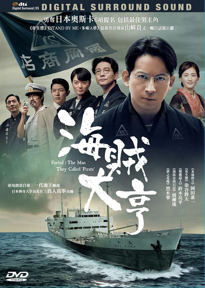 Fueled: The Man They Called Pirate 海賊大亨 (2016) (DVD) (English Subtitled) (Hong Kong Version)
