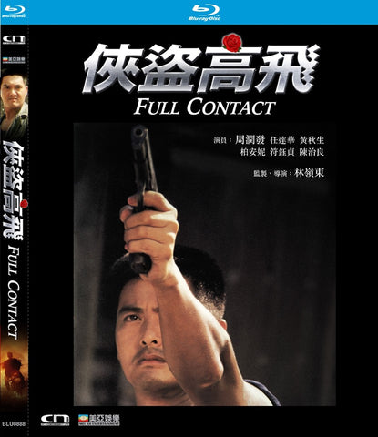 Full Contact 俠盜高飛 (1992) (Blu Ray) (Remastered) (English Subtitled) (Hong Kong Version)