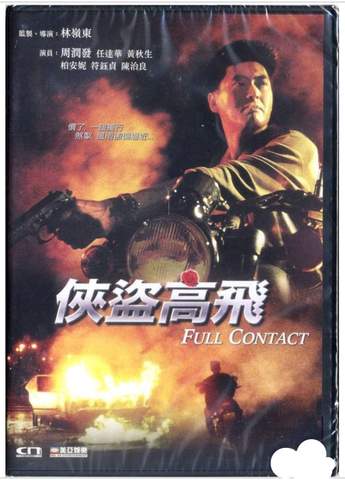 Full Contact 俠盜高飛 (1992) (DVD) (Remastered) (English Subtitled) (Hong Kong Version) - Neo Film Shop
