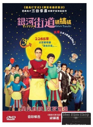 Galaxy Turnpike 銀河街道搞搞搞 (2015) (DVD) (English Subtitled) (Hong Kong Version)