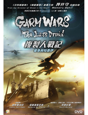Garm Wars: The Last Druid 複製人戰記:最後的特魯伊 (2014) (DVD) (English Subtitled) (Hong Kong Version)