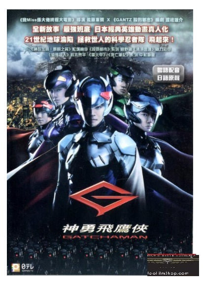 Gatchaman 神勇飛鷹俠 (2013) (DVD) (English Subtitled) (Hong Kong Version) - Neo Film Shop