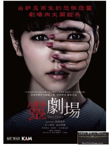 Ghost Theater 劇場靈 (2015) (DVD) (English Subtitled) (Hong Kong Version)