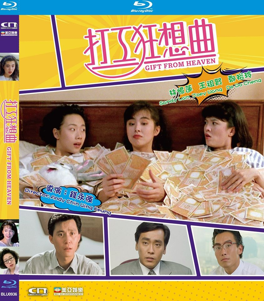 Gift From Heaven 打工狂想曲 (1989) (Blu Ray) (Digitally Remastered) (English Subtitled) (Hong Kong Version) - Neo Film Shop