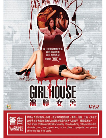 Girl House 裸聊女舍 (2014) (DVD) (English Subtitled) (Hong Kong Version)