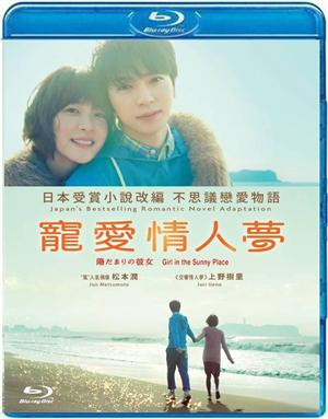Girl In The Sunny Place 寵愛情人夢 (2013) (Blu Ray) (English Subtitled) (Hong Kong Version) - Neo Film Shop