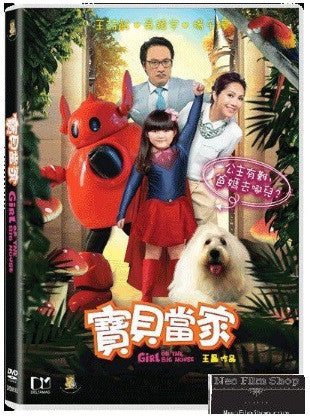 Girl of the Big House 寶貝當家 (2016) (DVD) (English Subtitled) (Hong Kong Version) - Neo Film Shop