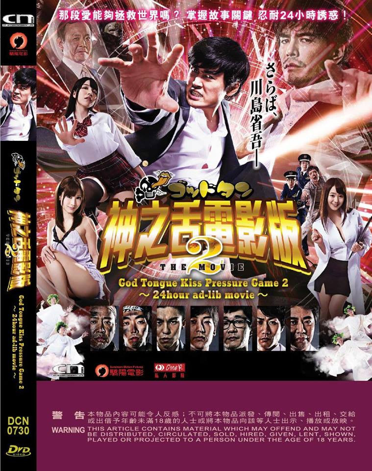 God Tongue: Kiss Pressure Game The Movie 2 Psychic Love 神之舌電影版2 (2016) (DVD) (English Subtitled) (Hong Kong Version) - Neo Film Shop