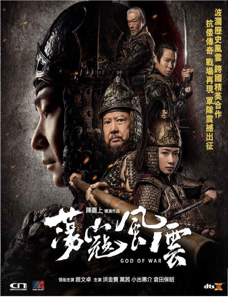 God of War 蕩寇風雲 (2017) (DVD) (English Subtitled) (Hong Kong Version) - Neo Film Shop