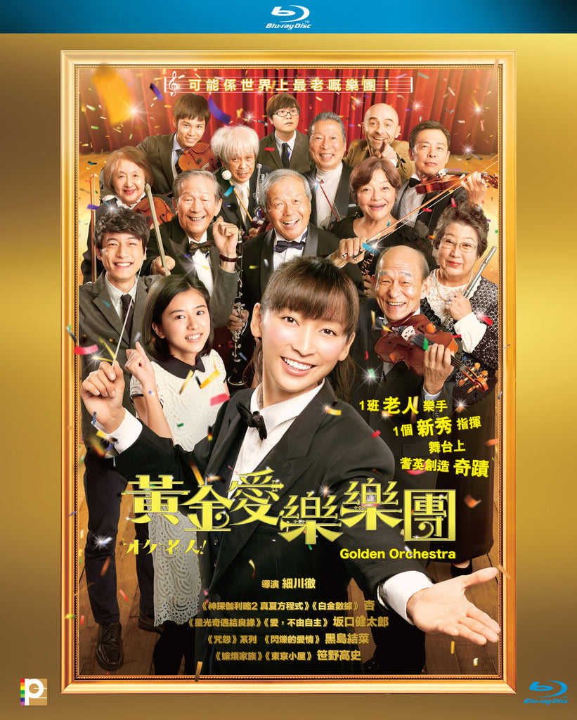 Golden Orchestra! (2016) (Blu Ray) (English Subtitled) (Hong Kong Version) - Neo Film Shop