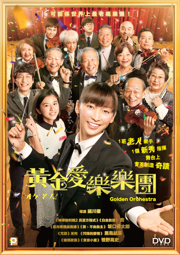 Golden Orchestra! (2016) (DVD) (English Subtitled) (Hong Kong Version) - Neo Film Shop