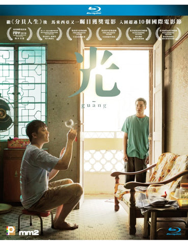 Guang 光 (2018) (Blu Ray) (English Subtitled) (Hong Kong Version)