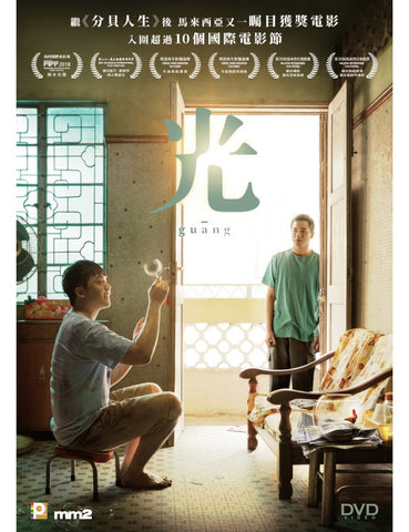 Guang 光 (2018) (DVD) (English Subtitled) (Hong Kong Version)