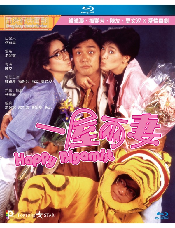 Happy Bigamist 一屋兩妻 (1987) (Blu Ray) (Digitally Remastered) (English Subtitled) (Hong Kong Version)