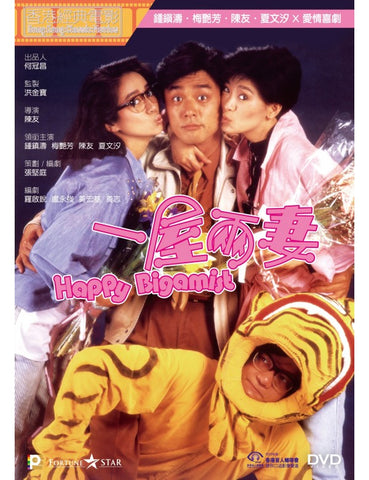 Happy Bigamist 一屋兩妻 (1987) (DVD) (Digitally Remastered) (English Subtitled) (Hong Kong Version)