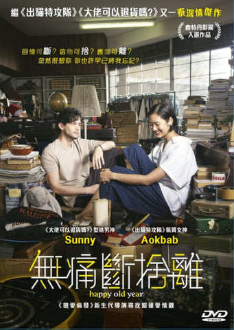 Happy Old Year 無痛斷捨離 (2019) (DVD) (English Subtitled) (Hong Kong Version)