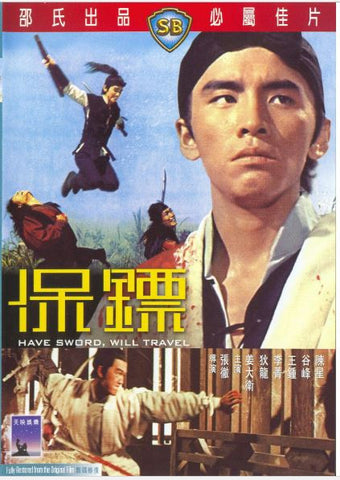 Have Sword, Will Travel 保鏢 (1969) (DVD) (English Subtitled) (Hong Kong Version)
