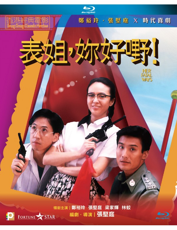Her Fatal Ways (1990) (Blu Ray) (Digitally Remastered) (English Subtitled) (Hong Kong Version) - Neo Film Shop