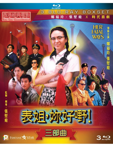 Her Fatal Ways (1-3) Trilogy Boxset 表姐,妳好嘢 三部曲 (Blu Ray) (Digitally Remastered) (English Subtitled) (Hong Kong Version)