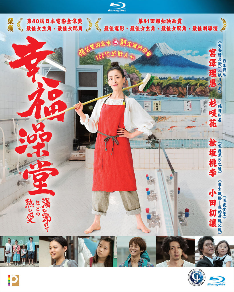 Her Love Boils Bathwater 幸福澡堂 (2016) (Blu Ray) (English Subtitled) (Hong Kong Version)