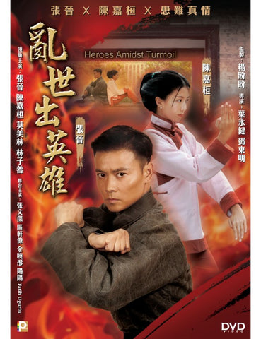 Heroes Amidst Turmoil 亂世出英雄 (2019) (DVD) (English Subtitled) (Hong Kong Version)