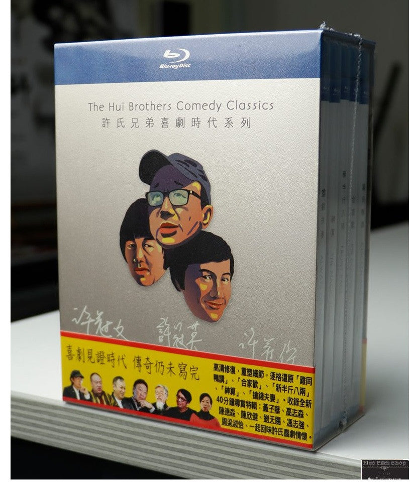The Hui Brothers Comedy Classics 許氏兄弟喜劇時代系列 (2016) (Blu Ray) (5-Movie Set) (Remastered) (English Subtitled) (Hong Kong Version)