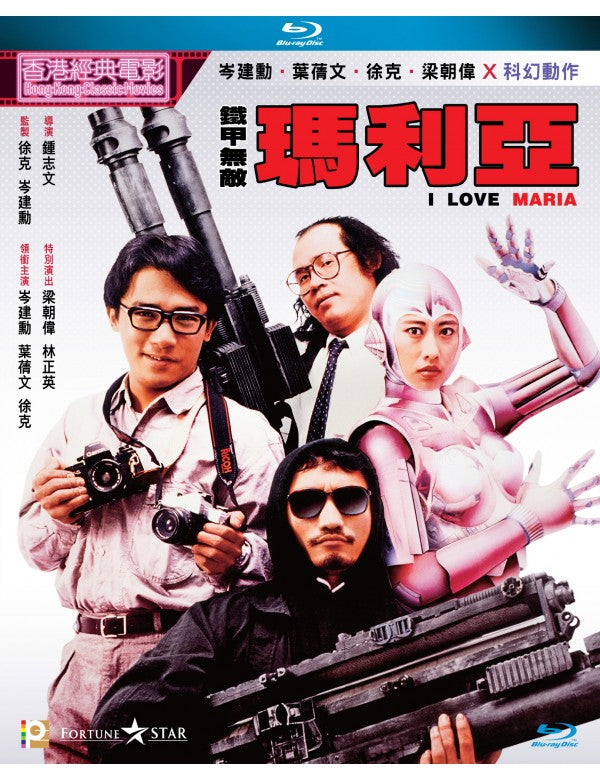 I Love Maria 鐵甲無敵瑪利亞 (1988) (Blu Ray) (Digitally Remastered) (English Subtitled) (Hong Kong Version)