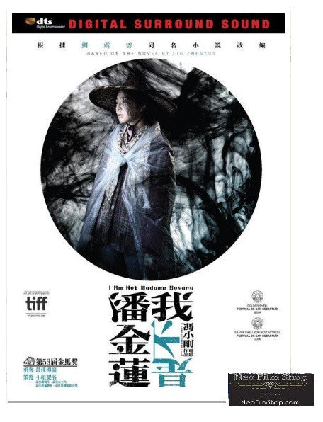 I Am Not Madame Bovary 我不是潘金蓮 (2016) (DVD) (English Subtitled) (Hong Kong Version) - Neo Film Shop