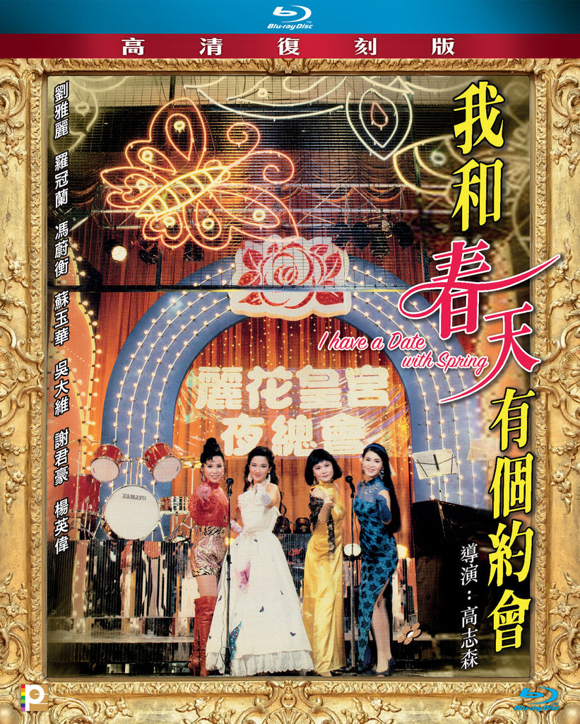 I Have A Date With Spring 我和春天有個約會 (1994) (Blu Ray) (English Subtitled) (Hong Kong Version)