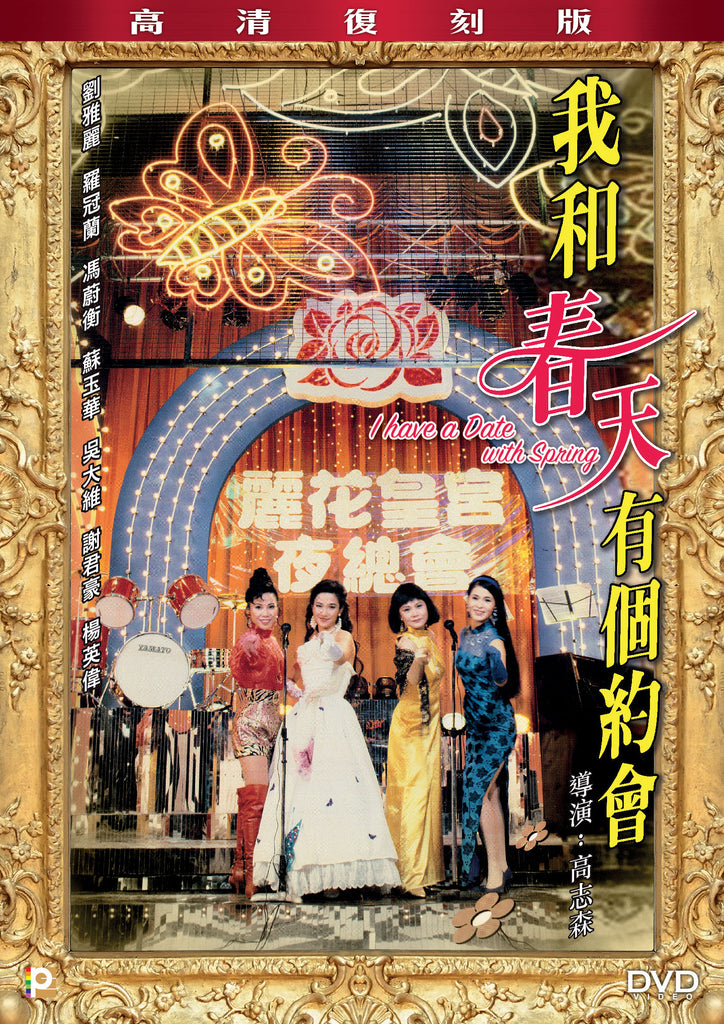 I Have A Date With Spring 我和春天有個約會 (1994) (DVD) (English Subtitled) (Hong Kong Version) - Neo Film Shop