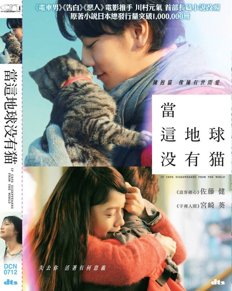 If Cats Disappeared from the World 當這地球沒有貓 (2016) (DVD) (English Subtitled) (Hong Kong Version)