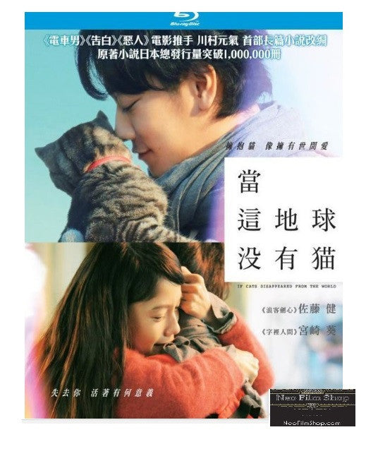 Cats Disappeared from the World 當這地球沒有貓 (2016) (Blu Ray) (English Subtitled) (Hong Kong Version) - Neo Film Shop