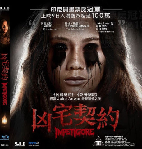 Impetigore 凶宅契約 (Perempuan Tanah Jahanam) (2019) (Blu Ray) (English Subtitled) (Hong Kong Version)