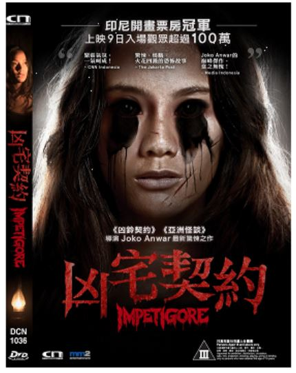 Impetigore 凶宅契約 (Perempuan Tanah Jahanam) (2019) (DVD) (English Subtitled) (Hong Kong Version)